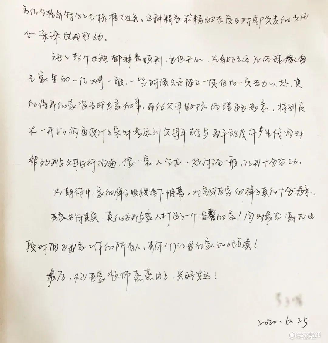 凤翔湖滨世纪业主:致有家装饰的一封感谢信!
